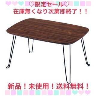 【限定セール】折り畳みローテーブル  ブラウン(ローテーブル)