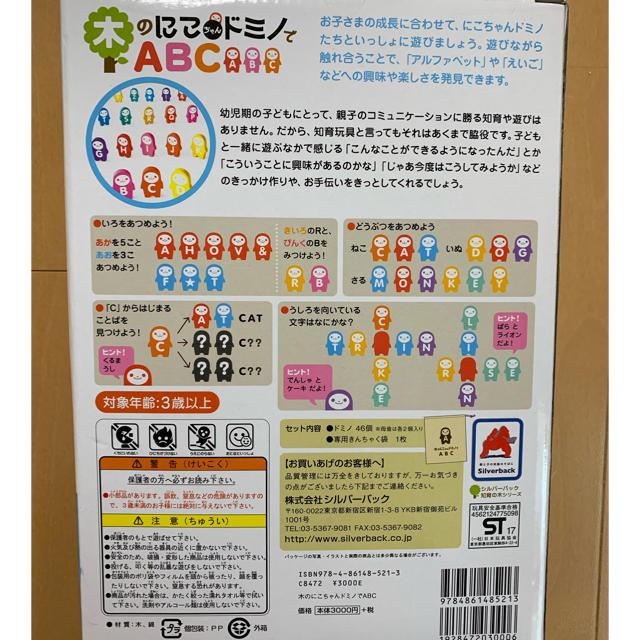 木のにこちゃんドミノでABC キッズ/ベビー/マタニティのおもちゃ(知育玩具)の商品写真