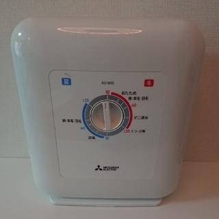 ミツビシ(三菱)のMITSUBISHI 布団乾燥機(衣類乾燥機)