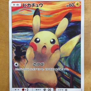 ポケモン(ポケモン)のピカチュウカード ムンク展(シングルカード)