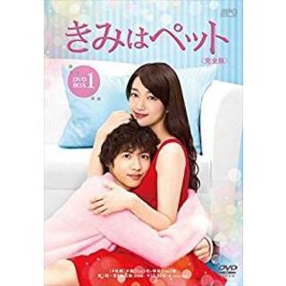 きみはペット<完全版> DVD-BOX1 (4枚組:本編DISC3枚+特典DIS(TVドラマ)