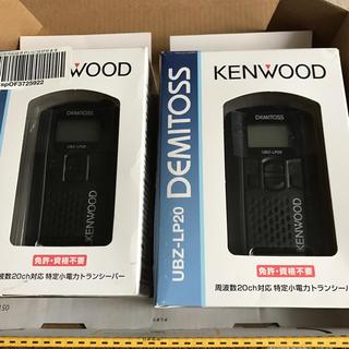 ケンウッド(KENWOOD)のkenwood  DEMITOSS UBZ-LP20 2台 新品だけど訳あり(アマチュア無線)