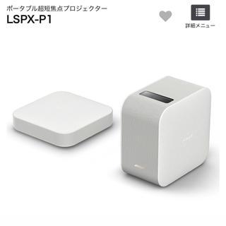 ソニー(SONY)の平成最後に伴う割引キャンペーン☆Sony ポータブル超単焦点プロジェクター(プロジェクター)
