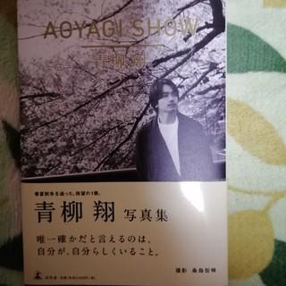 ゲキダンエグザイル(劇団EXILE)の青柳翔 写真集 サイン付き!(男性タレント)