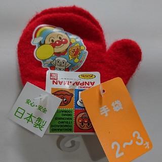 アンパンマン(アンパンマン)の新品 アンパンマン 手袋 2~3才 ミトン 日本製(手袋)