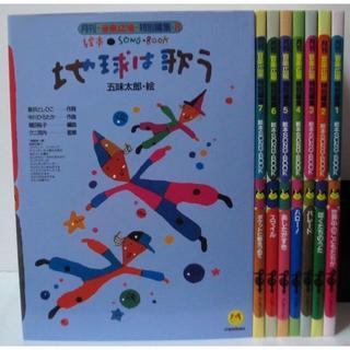 絵本SONGBOOK 全8巻 月刊音楽広場 特別編集 絵:五味太郎(童謡/子どもの歌)