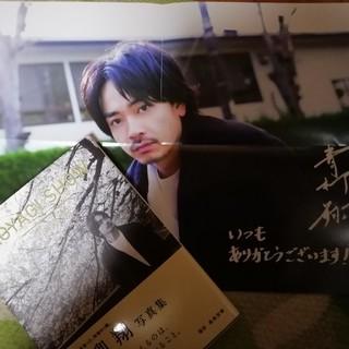 ゲキダンエグザイル(劇団EXILE)の青柳翔 写真集(ミュージシャン)