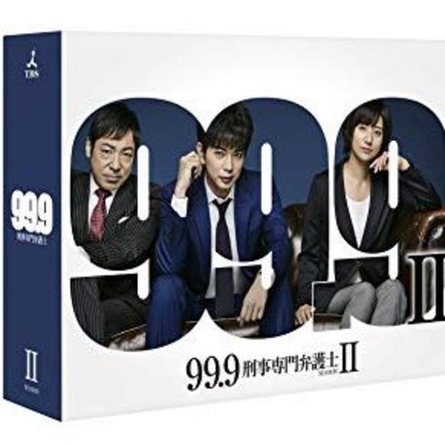 99.9 ドラマ 99.9-刑事専門弁護士S1/S2