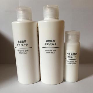 MUJI (無印良品) - 無印 敏感肌用ボディミルク 敏感肌用乳液 セット 新品未使用