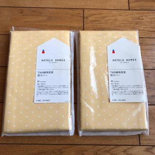 ユニクロ(UNIQLO)のユニクロ   T300綿高密度枕カバー  2袋(シーツ/カバー)
