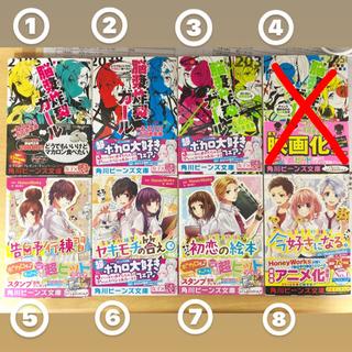 【ボカロ】本 バラ売り・セット売り(文学/小説)