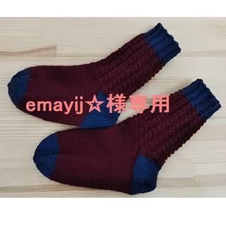 emayij★様専用【女性用:安心の国産ウール100%毛糸使用 手編み靴下】(レッグウェア)