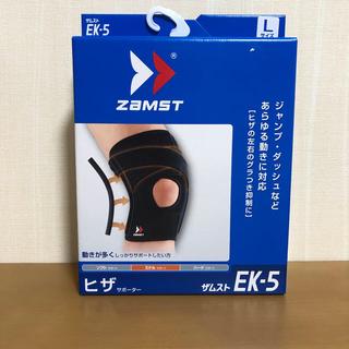 ザムスト(ZAMST)の膝サポーター ザムスト(トレーニング用品)