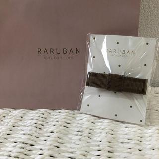 ファミリア(familiar)の新品 Ra.ruban  ラリュバン  バレッタ(バレッタ/ヘアクリップ)