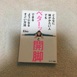 ベターッと開脚(趣味/スポーツ/実用)