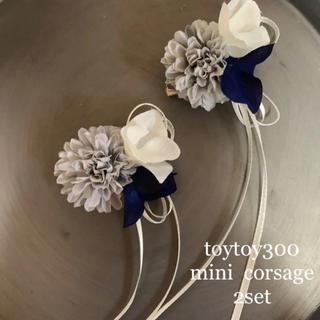 toytoy300 ミニコサージュ 髪飾り 2こセット 卒業 入学 結婚式(コサージュ/ブローチ)