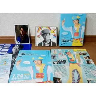 アラシ(嵐)の嵐 大野智 「歌のおにいさん」DVD-BOXと「曇りのち、快晴」CDほかおまけ(TVドラマ)