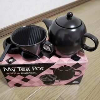 カリタ(CARITA)の★カリタ my tea pot ★(食器)