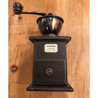 カリタ(CARITA)のハリオ アンティーク コーヒーミル(調理道具/製菓道具)