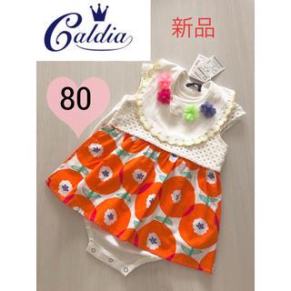 カルディア(CALDia)のカルディア ♡ベビードレス80(ワンピース)