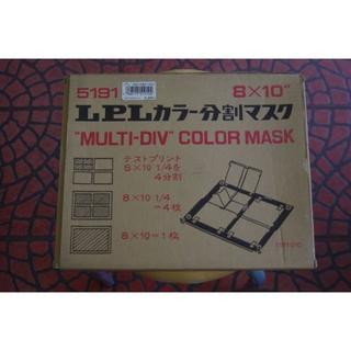 LPL カラー分割マスク(暗室関連用品)