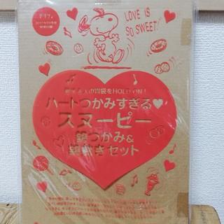 スヌーピー鍋つかみセット(キッチン小物)