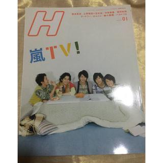 アラシ(嵐)の嵐 H  嵐TV!  2010年1月増刊号(アイドルグッズ)