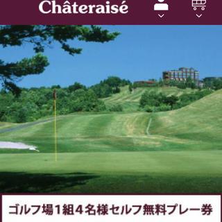 アサヒゴルフ(朝日ゴルフ)の二枚セット シャトレーゼ ゴルフ 4名様 1ラウンドセルフプレー 無料(ゴルフ場)