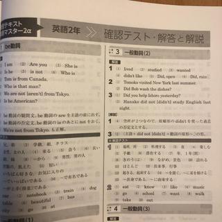 【確認画像】明光義塾 講習テキスト 英語マスター 2α(参考書)