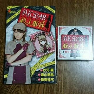 AKB殺人事件コミック&トランプ