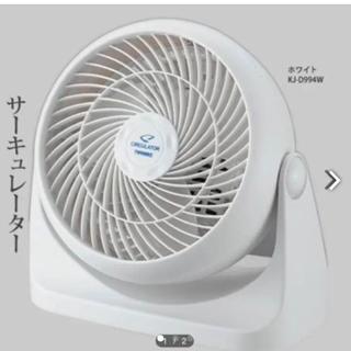 ツインバード(TWINBIRD)の★お正月値下げ★サーキュレーター TWINBIRD 扇風機(サーキュレーター)