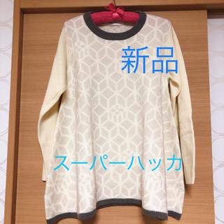 スーパーハッカ(SUPER HAKKA)の【新品】SUPER HAKKA☆Aラインニット ホワイト(ニット/セーター)