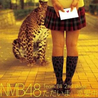 エヌエムビーフォーティーエイト(NMB48)のフルリ様専用 まとめて ただいま 恋愛中」(ポップス/ロック(邦楽))