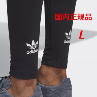 adidas - 【L】トレフォイルロゴ レギンス    アディダスオリジナルス