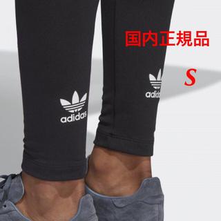 adidas - 【S】トレフォイルロゴ レギンス    アディダスオリジナルス