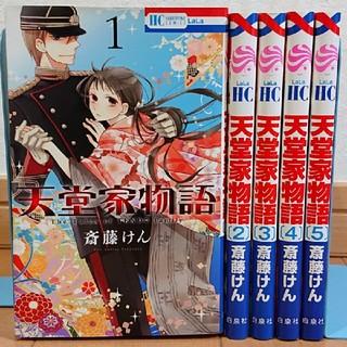 白泉社 - 天堂家物語 1~5巻