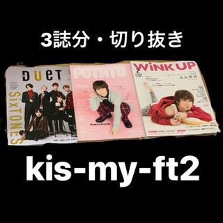 キスマイフットツー(Kis-My-Ft2)のkis-my-ft2  切り抜き(アート/エンタメ/ホビー)