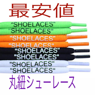 2本セット丸紐SHOELACESカスタムシューレース靴ひも最安値★送料無料(スニーカー)