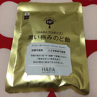 ハーバー(HABA)の潤い極みのど飴(菓子/デザート)
