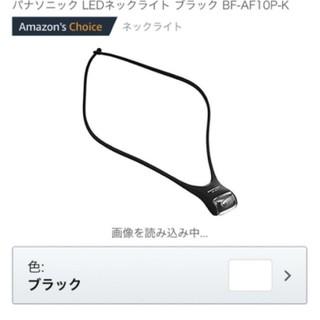 パナソニック(Panasonic)の2つセット価格 未使用 未開封 LEDネックライト  パナソニック ブラック(ライト/ランタン)