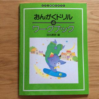 おんがくドリル ワークブック4