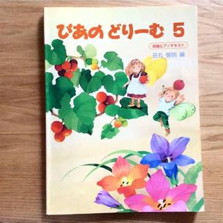 ガッケン(学研)の楽譜 ぴあのどりーむ 5(童謡/子どもの歌)