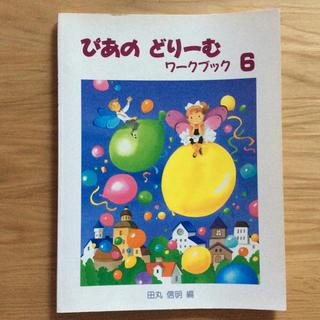 ガッケン(学研)のぴあのどりーむ ワークブック 6(童謡/子どもの歌)
