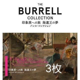 3枚 バレル・コレクション 渋谷 Bunkamura (美術館/博物館)