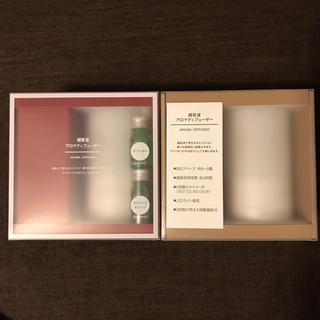 MUJI (無印良品) - 新品 無印良品 超音波アロマディフューザー 2個 送料込み