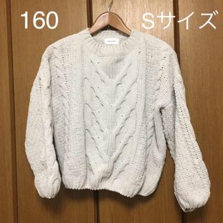 シマムラ(しまむら)のざっくり あったかセーター 160 Sサイズ(ニット)