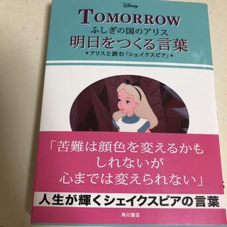 ディズニー(Disney)のアリス 明日をつくる言葉(住まい/暮らし/子育て)