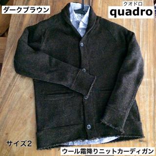 クアドロ(QUADRO)のquadro クオドロ ウール霜降りニットカーディガン ダークブラウン サイズ2(カーディガン)
