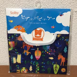 ソルビィ(Solby)のSolby ビブ お食事エプロン(お食事エプロン)