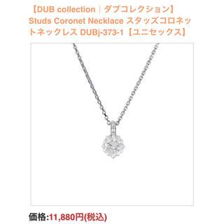 ダブコレクション(DUB Collection)のDUB シルバーネックレス 男女兼用/ユニセックス(ネックレス)